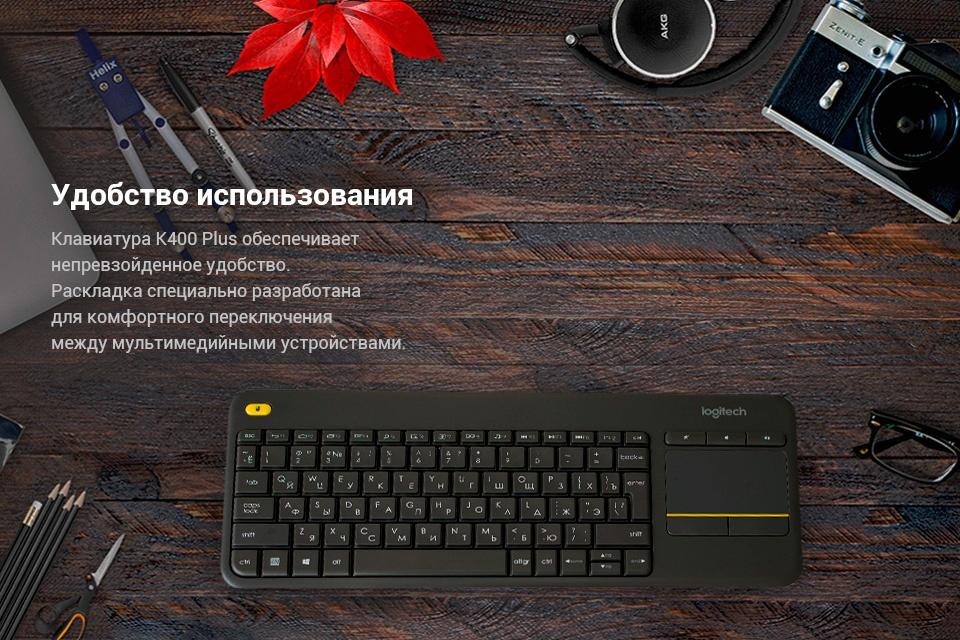 удобство Беспроводная клавиатуры Logitech K400 Plus