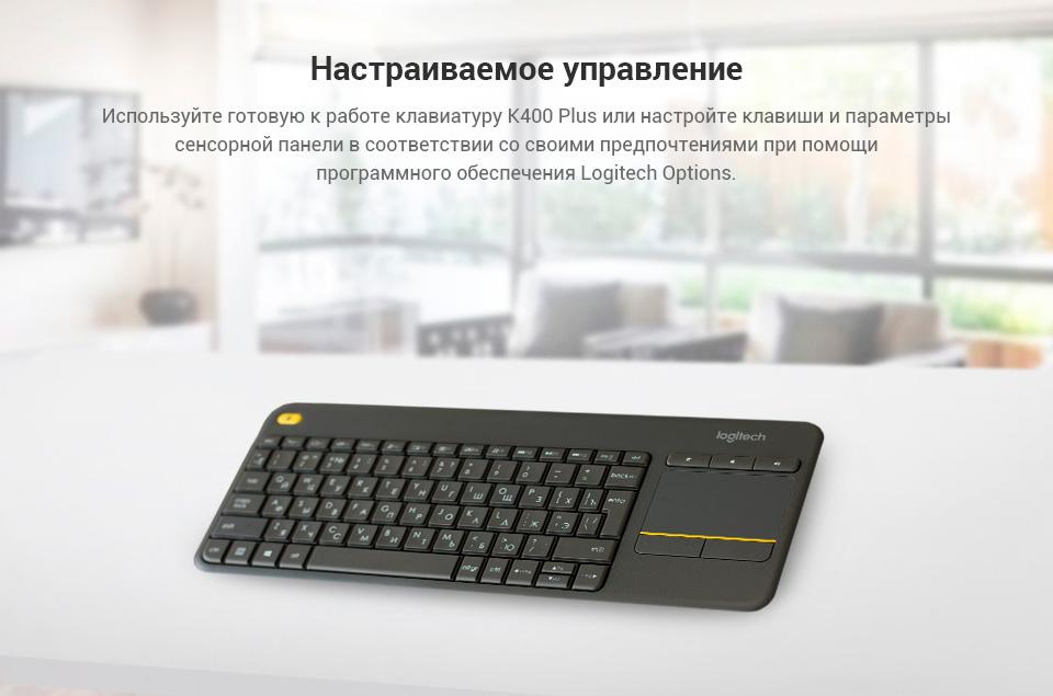 управление Беспроводная клавиатурой Logitech K400 Plus